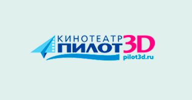 КИНОТЕАТР ПИЛОТ 3D