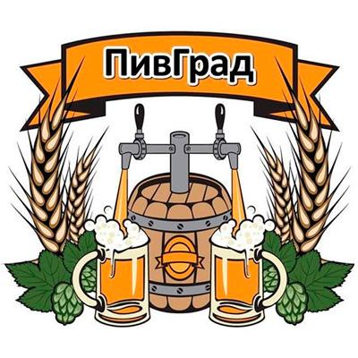 """Живое пиво в Гатчине """"ПивГрад"""""""