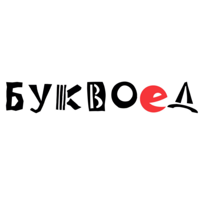 Буквоед Гатчина ТРК Пилот