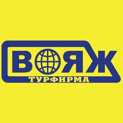 """Туристическая фирма """"ВОЯЖ"""" в Гатчине"""