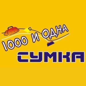 1001 сумка в Гатчине