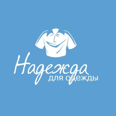 Химчистка и ателье «Надежда для одежды»