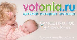 Детский магазин ВотонЯ в Гатчине