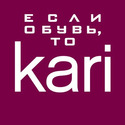 KARI - магазин обуви в Гатчине