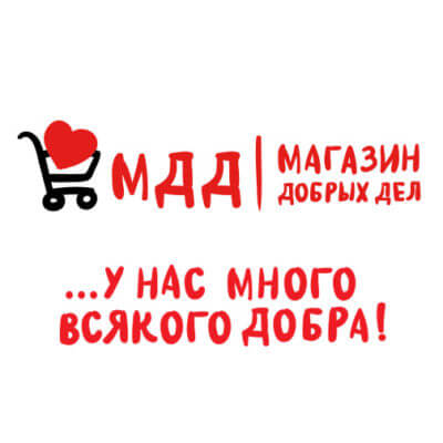 """""""Магазин добрых дел"""" в Гатчине"""