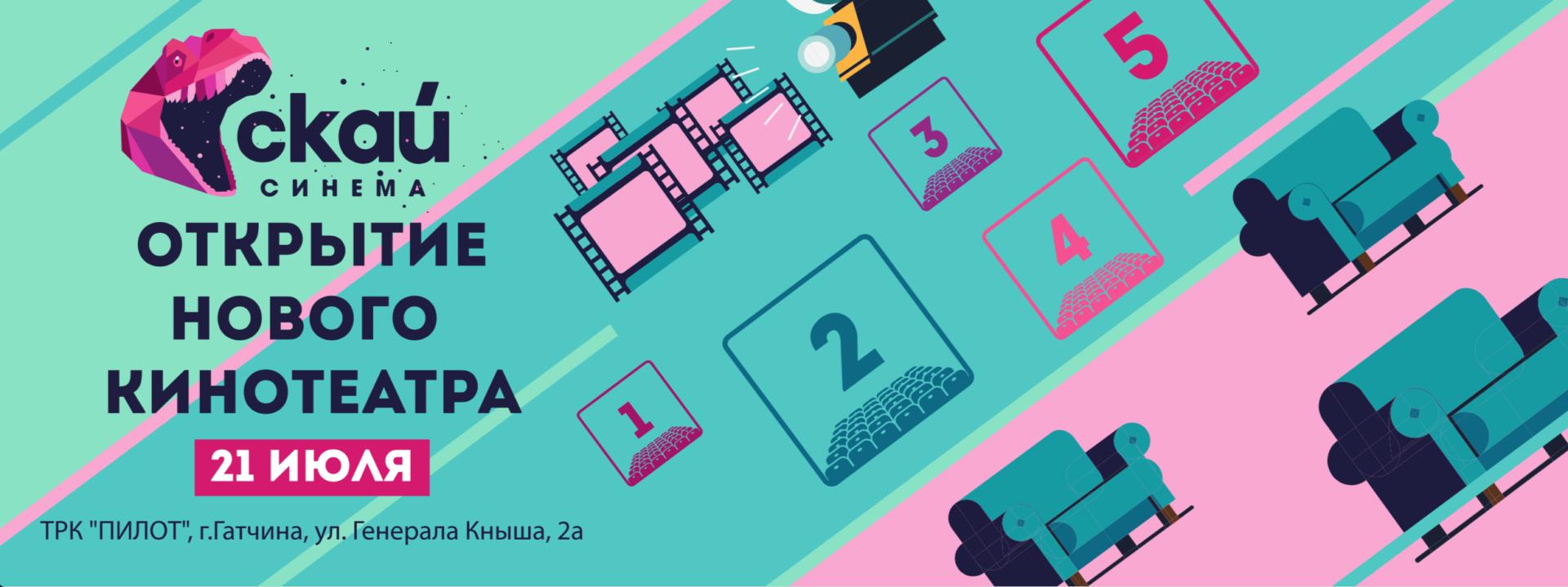 Sky Cinema - новый кинотеатр в Гатчине
