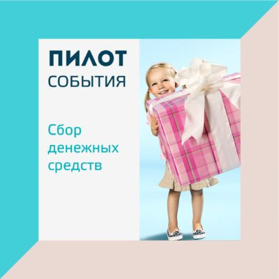 """результаты благотворительной акции, проведенной 2 июня в ТРК """"Пилот"""""""