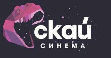 Кинотеатр Скай Синема в Гатчине