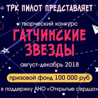 Гатчинские звезды в ТРК Пилот