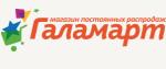 галамарт - магазин постоянных распродаж в Гатчине