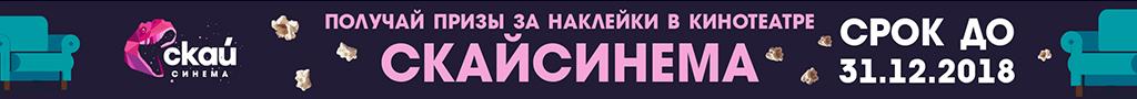 Получай призы за наклейки в кинотеатре Скай Синема
