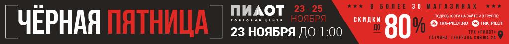 Черная Пятница в ТРК «Пилот». Скидки до 80%