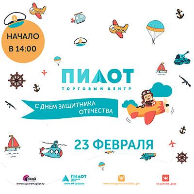 """23 февраля в ТРК """"ПИЛОТ""""!"""