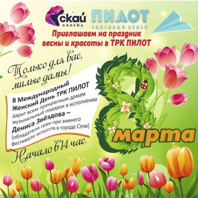 8-марта в ТРК Пилот