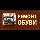Ремонт обуви, сумок и замена молний в Гатчине в ТРК Пилот