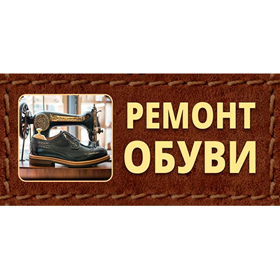 ремонт обуви в гатчине в ТРК Пилот