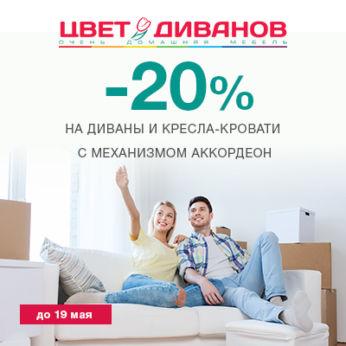 Праздники продолжаются! До 19 мая дарим вам скидки 20% на диваны и кресла-кровати в ТРК Пилот