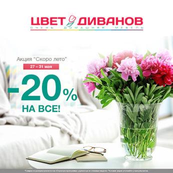 Цвет Диванов акция