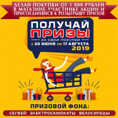 Получай призы за покупки