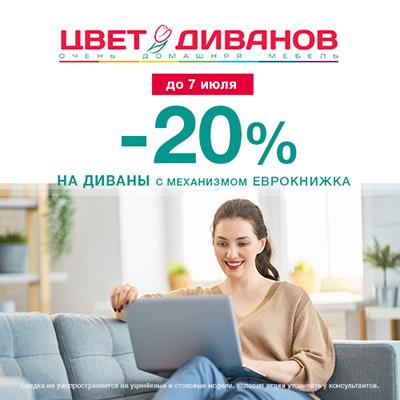Акция Цвет Диванов