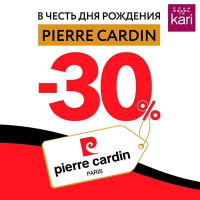Kari - скидки на Пьер Карден
