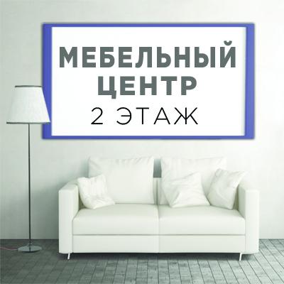 Мебельный центр в ТРК Пилот