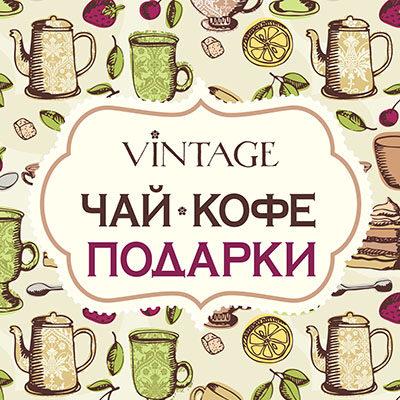 VINTAGE - магазин чая и кофе в Гатчине