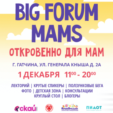 Big forum mams