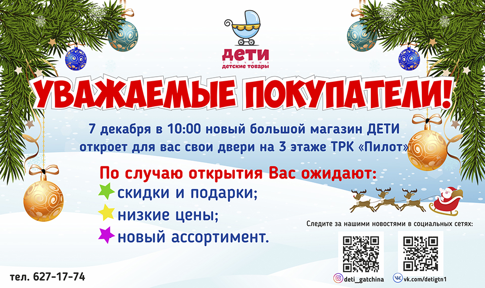 Перезапуск магазина Дети в ТРК Пилот