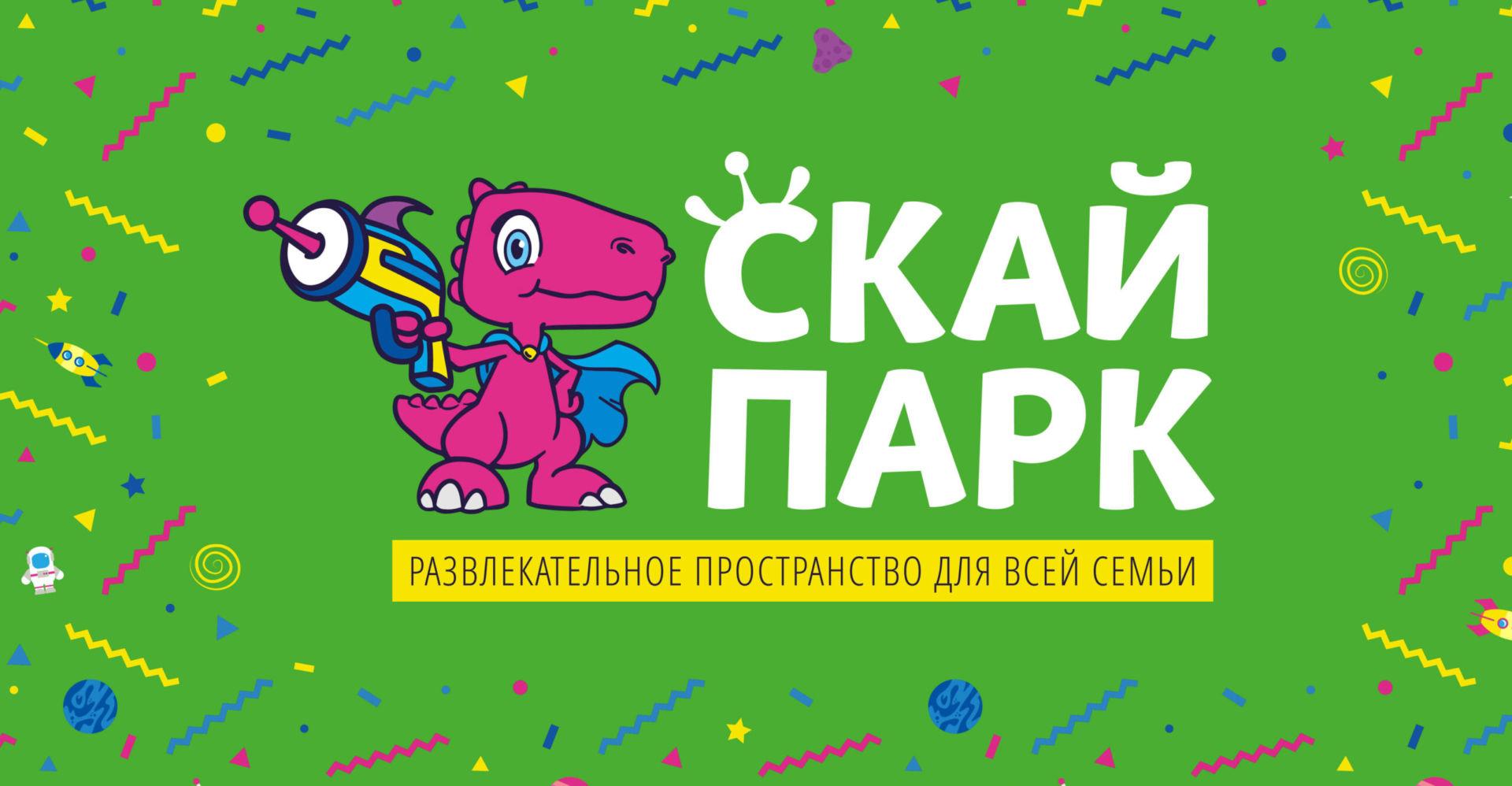 Развлечения Скайпарк ТРК Пилот