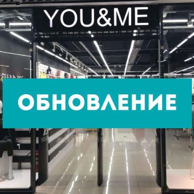You and Me ТРК Пилот
