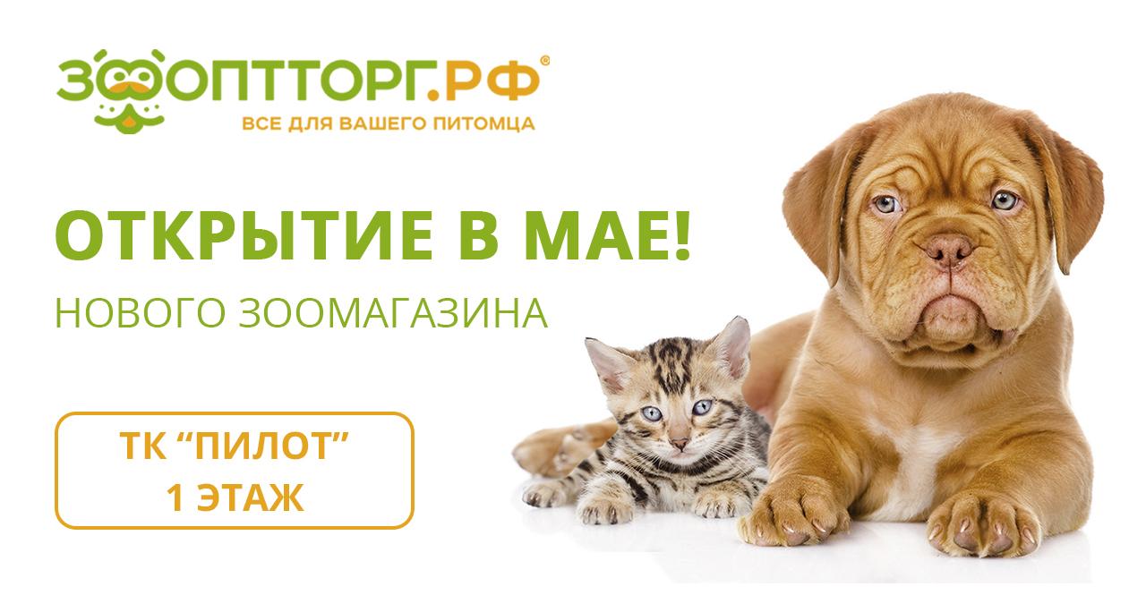 ЗооОптТорг в ТРК Пилот