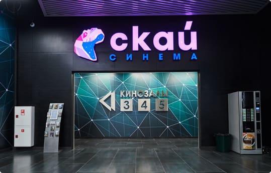 Современный кинотеатр в Гатчине