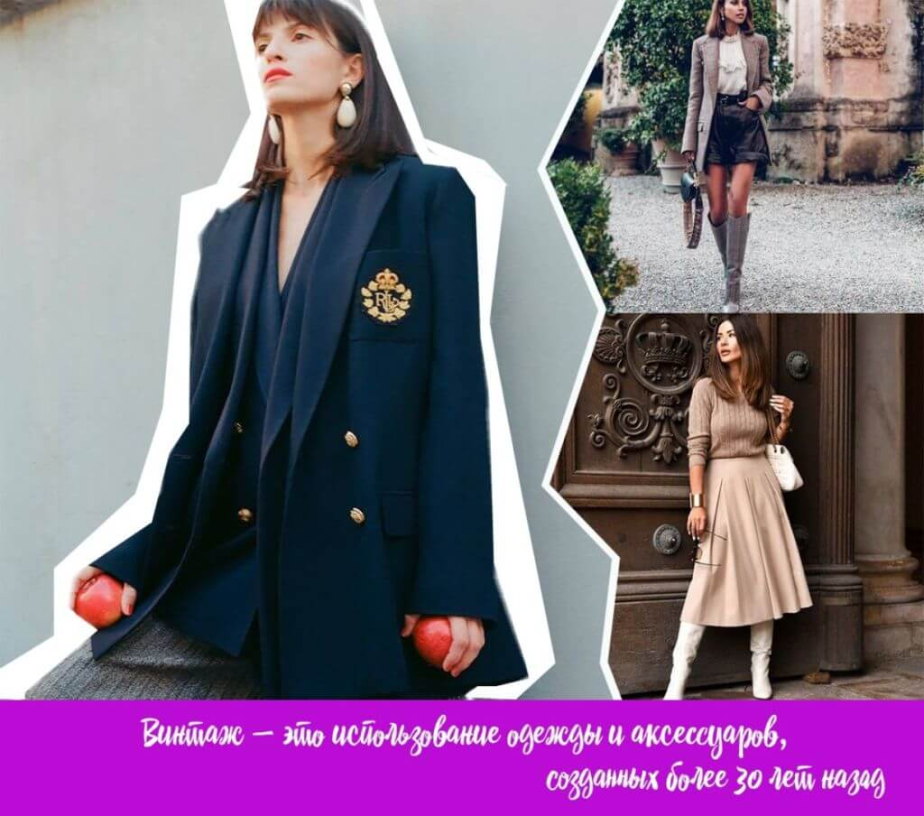 ретро и винтаж стиль одежды