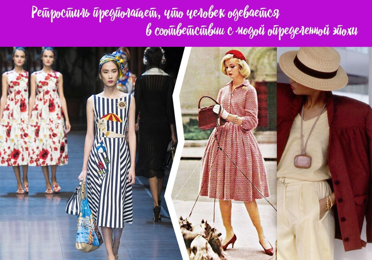 ретро и винтаж стиль одежды4