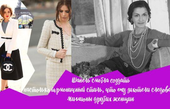 Мода vs стиль?