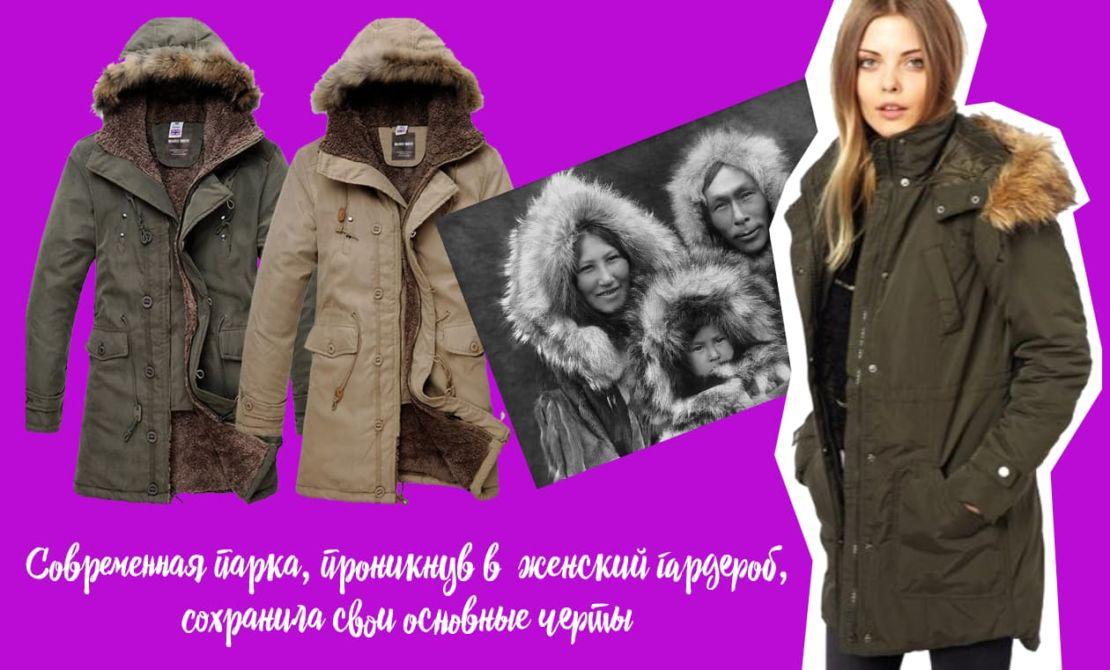 с чем носить куртку-парку