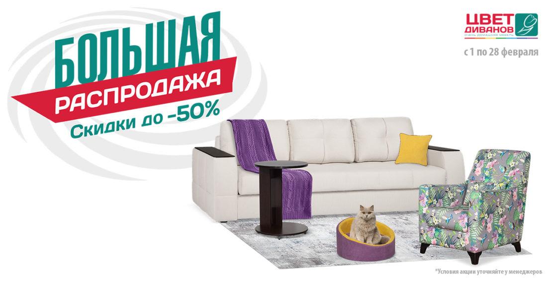 Акция «Большая распродажа» во всех салонах «Цвет Диванов»