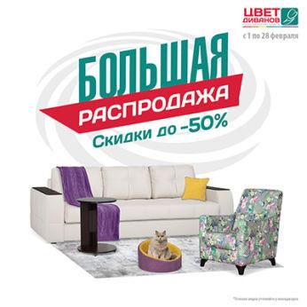 Акция Большая распродажа в Цвет Диванов