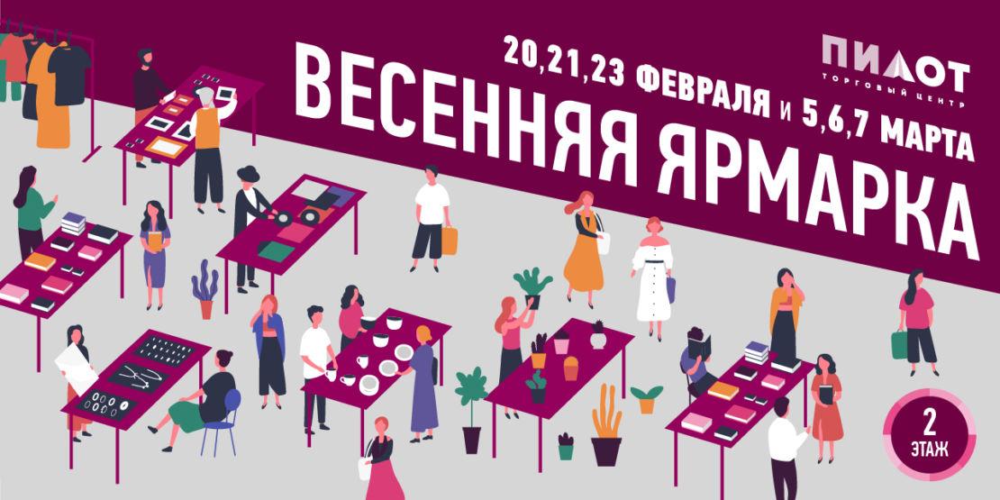 "Праздничная ярмарка в ТРК ""ПИЛОТ"""