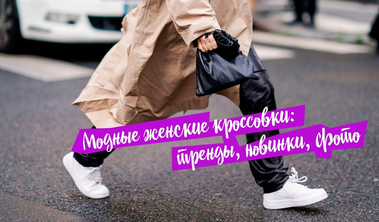 Модные-кроссовки-анонс
