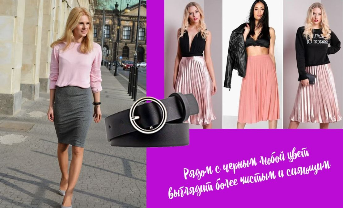 Черный цвет в одежде: как носить его правильно
