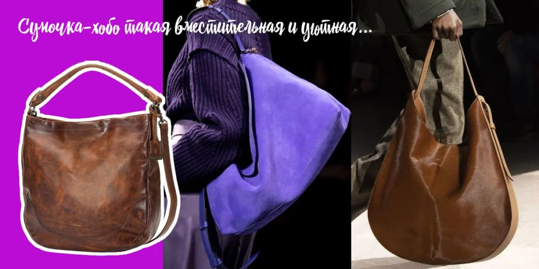 модные сумочки сезона 2020/2021