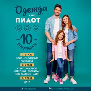 10 магазинов одежды в ТРК Пилот