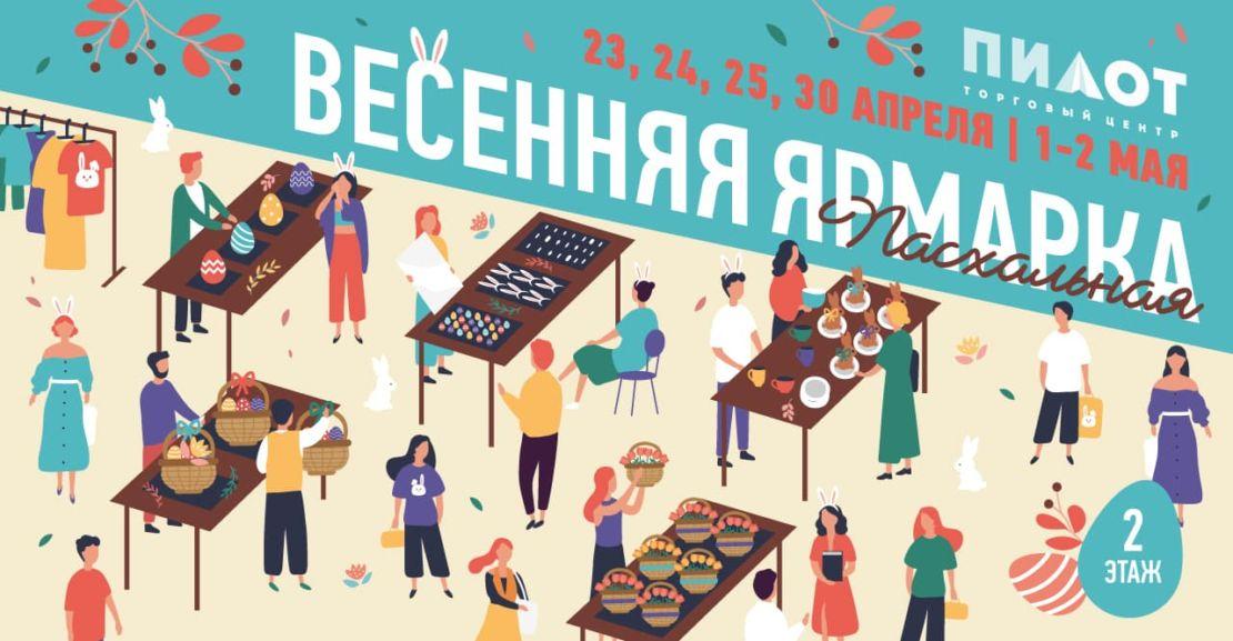 "Весенняя handmade ярмарка в ТРК ""Пилот"""