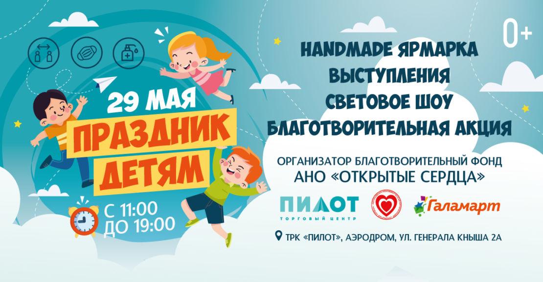Праздник детям 29 мая 13:00 - 19:00
