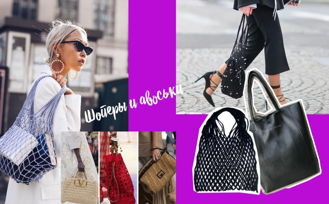 Актуальные сумки-2021: форма, цвет, размер. Основные тренды