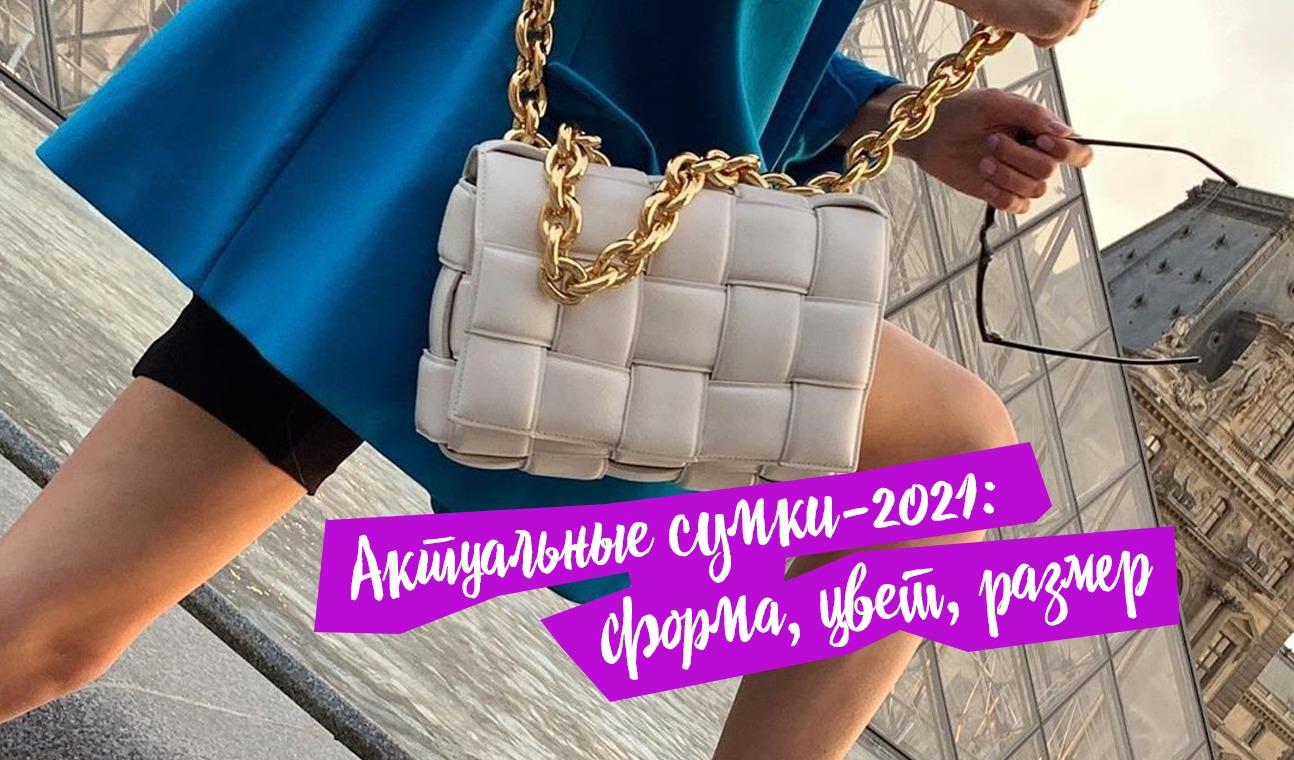 Актуальные сумки