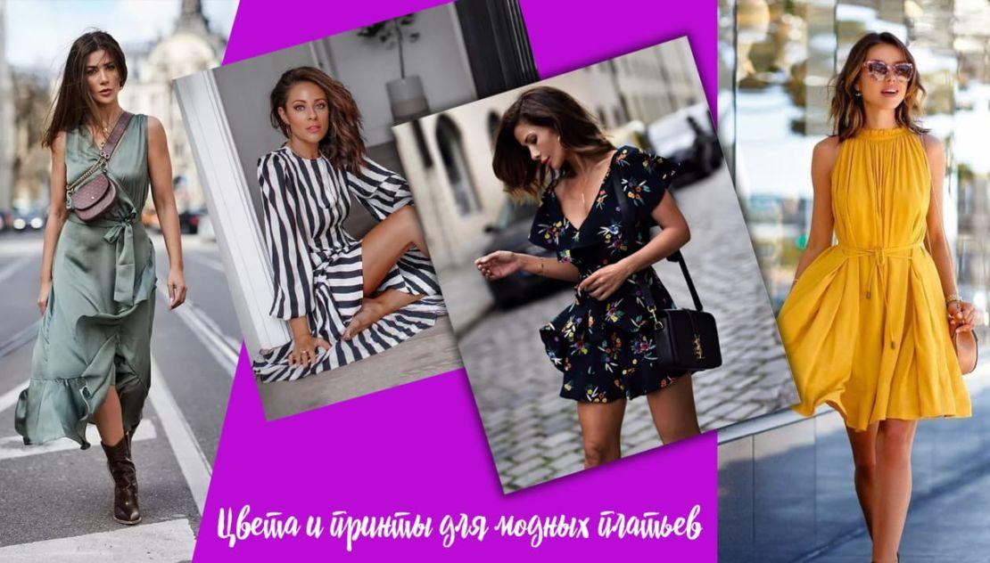Как выбрать модное платье в 2021 году