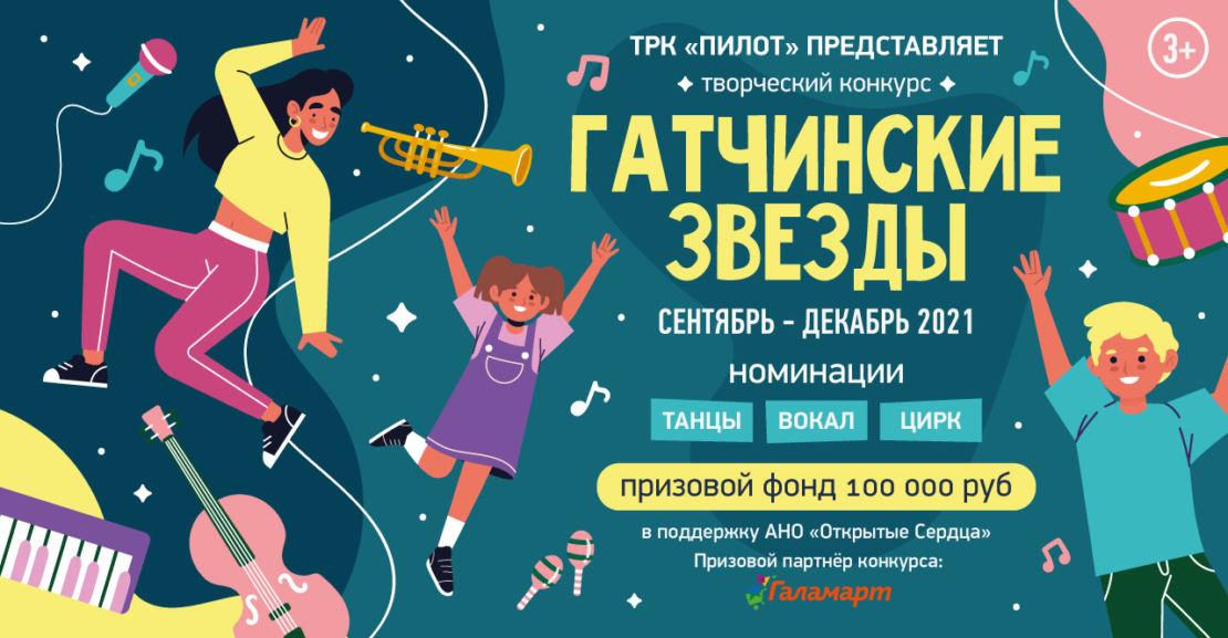 """Творческий конкурс """"Гатчинские звезды"""". Старт дан!"""